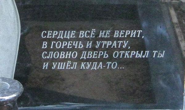 эпитафия